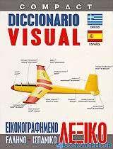 Εικονογραφημένο ελληνο-ισπανικό λεξικό