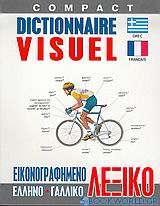 Εικονογραφημένο ελληνο-γαλλικό λεξικό