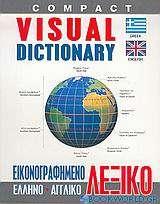 Εικονογραφημένο ελληνο-αγγλικό λεξικό