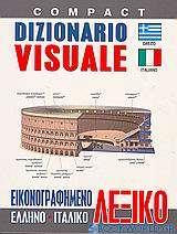 Εικονογραφημένο ελληνο-ιταλικό λεξικό