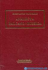 Analecta Balcano - Russica