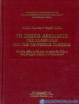 Το κοινό λεξιλόγιο της ελληνικής και της τουρικής γλώσσας