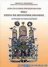 Ιστορία των σλαβικών ορθόδοξων εκκλησιών