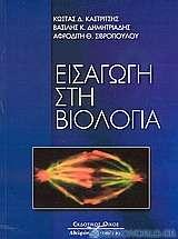Εισαγωγή στη βιολογία