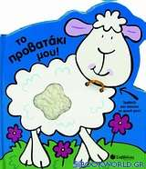 Το προβατάκι μου
