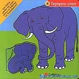 Το ελεφαντάκι μου