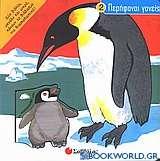 Το πιγκουινάκι μου