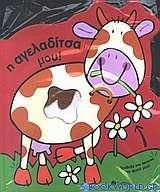 Η αγελαδίτσα μου