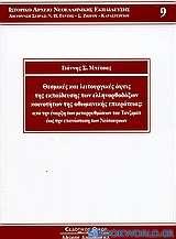 Θεσμικές και λειτουργικές όψεις της εκπαίδευσης των ελληνορθόδοξων κοινοτήτων της οθωμανικής επικράτειας