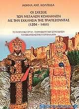 Οι σχέσεις των μεγάλων Κομνηνών με την εκκλησία της Τραπεζούντας 1204-1461