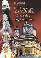 Οι πατριάρχες της Ορθοδόξου Εκκλησίας της Ρουμανίας