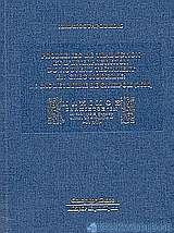 Problemes de traduction et d' interpretation du nouveau testament en Grec moderne
