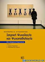 Ιατρική ψυχολογία και ψυχοπαθολογία