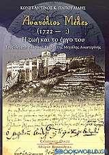 Ανατόλιος Μέλες 1722-