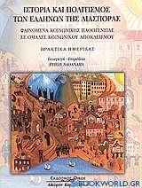 Ιστορία και πολιτισμός των Ελλήνων της διασποράς