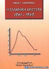 Η ελληνική αριστερά 1941-1949