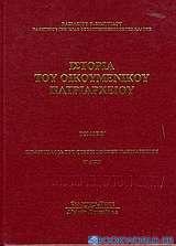 Ιστορία του Οικομενικού Πατριαρχείου