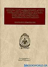 Ιστορία του μακεδονικού αγώνα μέσα από τα επίσημα έγγραφα περί της εν Μακεδονία οδυνηράς καταστάσεως