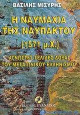 Η ναυμαχία της Ναυπάκτου 1571 μ.Χ.