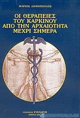 Οι θεραπείες του καρκίνου από την αρχαιότητα μέχρι σήμερα