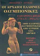 Οι αρχαίοι Έλληνες Ολυμπιονίκες
