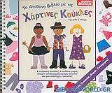 Το απίθανο βιβλίο με τις χάρτινες κούκλες
