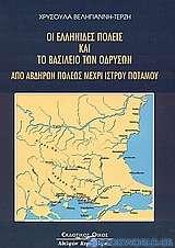 Οι ελληνίδες πόλεις και το Βασίλειο των Οδρυσών