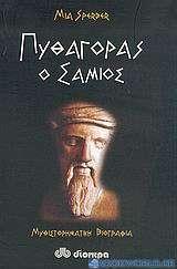 Πυθαγόρας ο Σάμιος