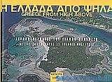 Η Ελλάδα από ψηλά