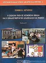 Η σχολική τάξη ως κοινωνική ομάδα και η ομαδοσυνεργατική διδασκαλία και μάθηση