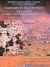 Γεωγραφικόν και ιστορικόν λεξικόν των χωρίων, κομοπόλεων και πόλεων Χαλδίας