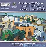 Έξι Ελβετοί καλλιτέχνες στην Ελλάδα