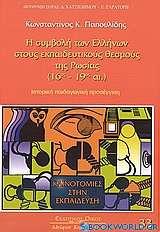Η συμβολή των Ελλήνων στους εκπαιδευτικούς θεσμούς της Ρωσίας