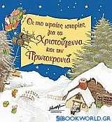 Οι πιο ωραίες ιστορίες για τα Χριστούγεννα και τη Πρωτοχρονιά