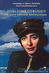 Σόνια-Σοφία Στεφανίδου, η πρώτη ελληνίδα αλεξιπτωτίστρια