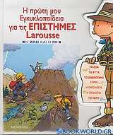 Η πρώτη μου εγκυκλοπαίδεια για τις επιστήμες Larousse