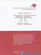 Πρακτικά 1ου παγκοσμίου συνεδρίου τυπογραφίας και οπτικής επικοινωνίας