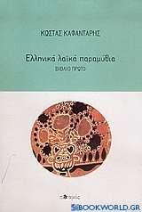 Ελληνικά λαϊκά παραμύθια