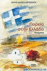 Πορεία στην Ελλάδα