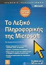 Το λεξικό της πληροφορικής της Microsoft
