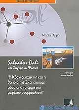 Salvador Dali και σύγχρονη φυσική