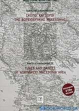 Σκοποί και χοροί της βορειοδυτικής Μακεδονίας