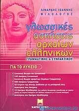 Γλωσσικές ασκήσεις αρχαίων ελληνικών, γραμματικής και συντακτικού για το λύκειο