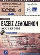 Βάσεις δεδομένων Access 2002