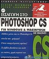 Εισαγωγή στο Photoshop CS για Windows και Macintosh