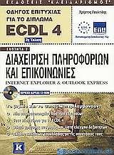 Διαχείριση πληροφοριών και επικοινωνίες Internet Explorer and Outlook Express