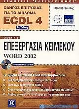 Επεξεργασία κειμένου Word 2002