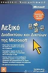 Λεξικό διαδικτύου και δικτύων της Microsoft