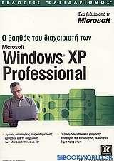 Ο βοηθός του διαχεριστή των Microsoft Windows XP Professional