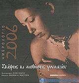Ημερολόγιο 2006, σκέψεις κι αισθήσεις γυναικών